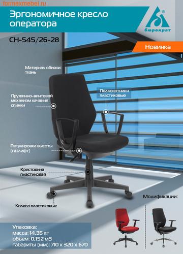 Компьютерное кресло Бюрократ CH-545 (фото, вид 5)
