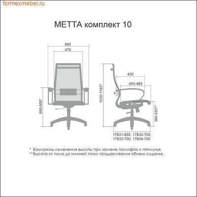 Компьютерное кресло Метта компл.10 (фото, вид 3)
