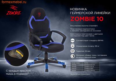 Компьютерное игровое кресло Бюрократ ZOMBIE 10 (фото, вид 5)